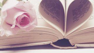 バラとハート型に見えるページ