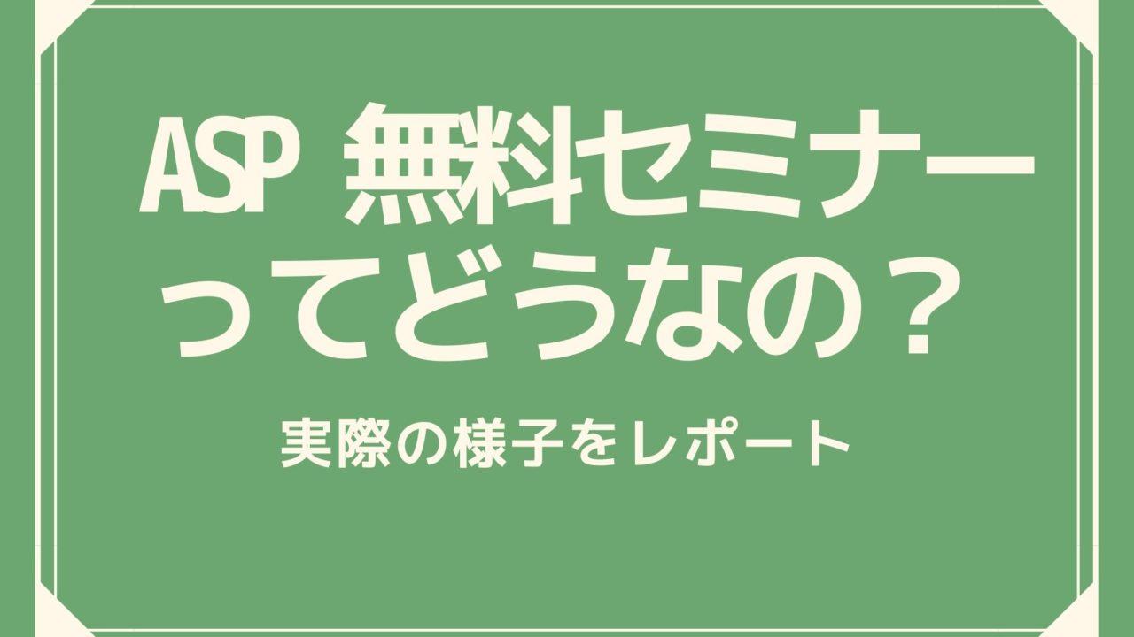 ASP無料セミナーを受けてきた体験談レポート