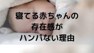 寝てる赤ちゃんの存在感がハンパない理由