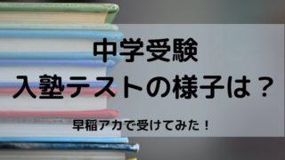 中学受験・入塾テストの様子は?早稲アカで受けてみた!