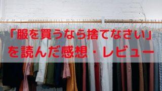服を買うなら捨てなさいを読んだ感想・レビュー