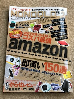 Monoqlo雑誌アマゾン特集号表紙