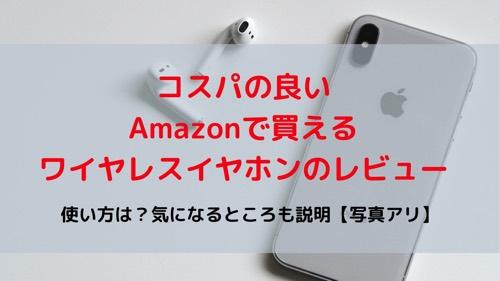 コスパの良いAmazonで買えるワイヤレスイヤホンのレビュー・感想