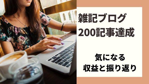 雑記ブログ タイトル
