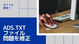ads.txt ファイル問題を解決
