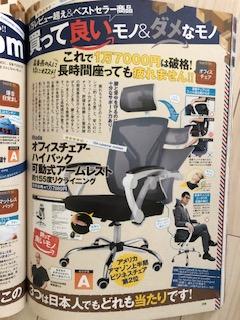 アマゾン大全の椅子のおすすめページ