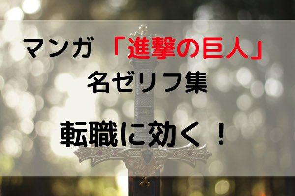 マンガ「進撃の巨人」名ゼリフ集 転職に効く!役立つ!
