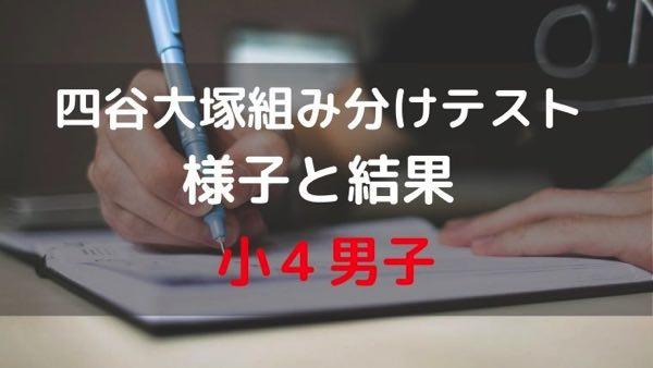 四谷大塚組み分けテストの様子と結果・小4男子