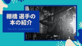 新日・棚橋選手の本の紹介
