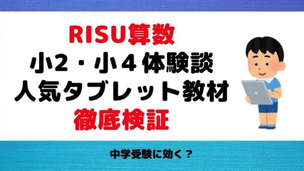RISU算数小2・小4体験談 人気タブレット教材徹底検証 中学受験に効く?