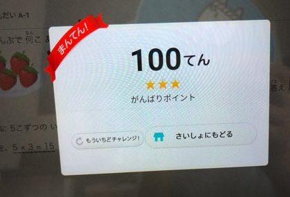RISU算数の100点画面