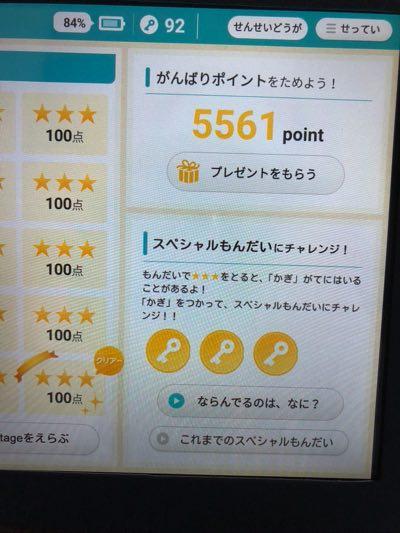 RISU算数のポイントとカギ画面