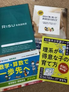 RISU付属パンフレット