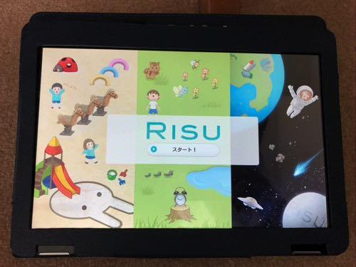 RISUトップ画面