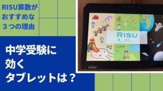 RISU中学受験に効くタブレットは?算数がおすすめな3つの理由