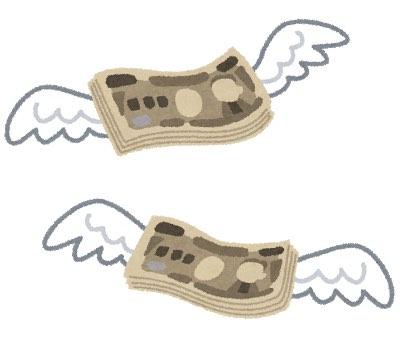 お金に羽がついて飛んでいく様子