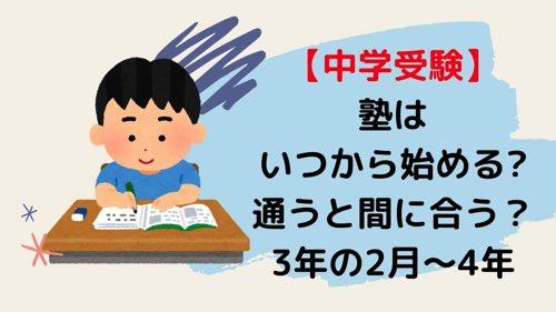 中学受験・塾はいつから始める?通うと間に合う?3年の2月〜4年